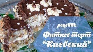 Диетический торт Киевский рецепт. Эксклюзив!(Эксклюзив! Диетический рецепт Киевского торта без муки и сахара. Сколько и когда есть сладкого, чтобы похуд..., 2015-12-15T15:26:36.000Z)