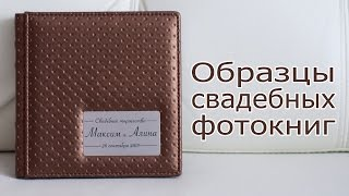 Образцы свадебных фотокниг. 2016