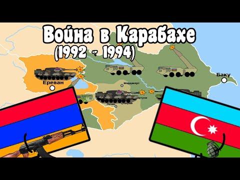 Карабахская война (1992 - 1994) на пальцах