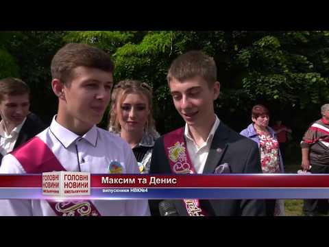 TV7plus: Останній дзвоник пролунав у навчальних закладах Хмельницького.