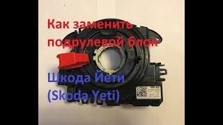 Как заменить подрулевой блок Шкода Йети (2 часть) (Skoda Yeti)