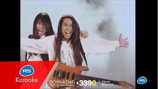 หนาวเนื้อ : ร็อกอำพัน [Official Karaoke]