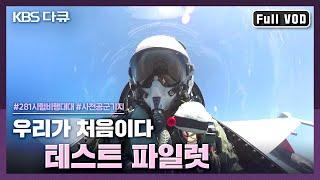 우리가 처음이다 [테스트 파일럿]  우리나라 최초 시험비행 대대 #281시험비행대대 #사천공군기지|다큐공감