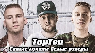 TopTen - Самые лучшие белые рэперы