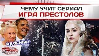 Чему учит сериал Игра Престолов РЕН ТВ