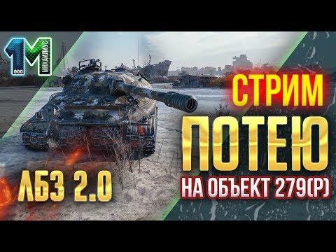 Стрим ЛБЗ 2.0 потею на танк Объект 279(р)! #61! World Of Tanks! михаилиус1000