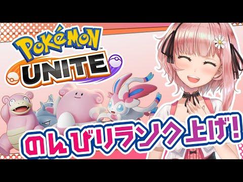 【Pokémon UNITE】ランクハイパーから上へ  きさきひみVT【女性Vtuber】 ✿🕊