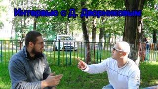 Интервью с чемпионом мира IPF Дмитрием Дворниковым