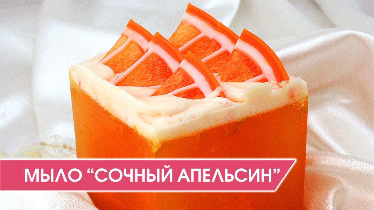 МЫЛОВАРЕНИЕ | Как сделать мыло апельсин в кубе :)