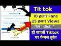 How to increase Tik Tok Fans 2019 | Get more Followers on Tik tok | tiktok