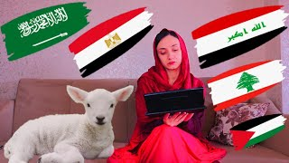 طقوس العيد بكل بلد عربي 😂