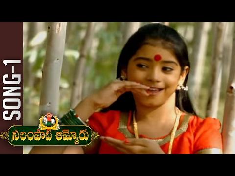 Neelampati Ammoru Movie Song 1 | Suman | T Krishna | TFPC