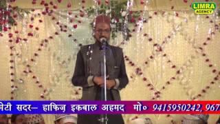 New Nizamat Sajid Raza Sultanpuri Part 1 Michkurhi Faizabaad 22  2016 HD India