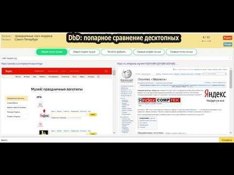 Шпаргалка 100% DbD: попарное сравнение десктопных сайтов. Яндекс Толока