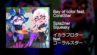 【CS カバー】Bay of Color feat. CoralStar