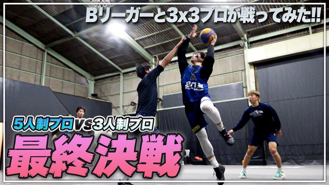 【バスケ】白黒つける!3人制vs5人制のプロ対決!最終戦はシュートが決まりまくる怒涛のラスト!
