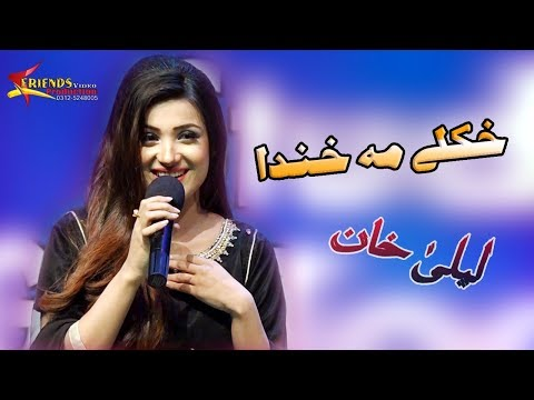 Pashto New Songs 2018 Khukli Me Khanda Da - Laila Khan Official Pashto New HD Songs 2018