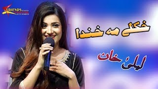 Pashto New Songs 2018 Khukli Me Khanda Da - Laila Khan Official Pashto New HD Songs 2018