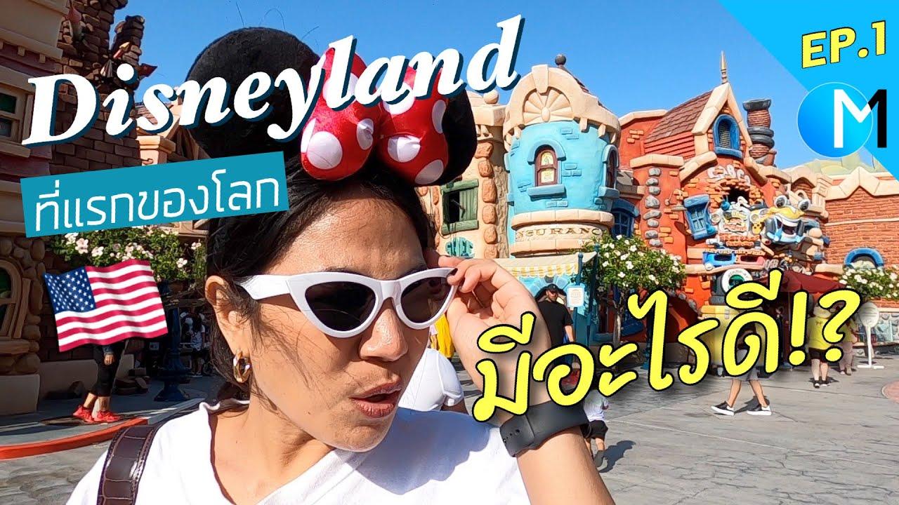 ดิสนีย์แลนด์ที่แรกของโลก มีอะไรดี!? EP1 #มอสลา | Disneyland Calfornia USA July,2021