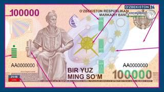 25 февралидан бошлаб қиймати 100 000 сўм бўлган банкнот муомалага чиқарилади!