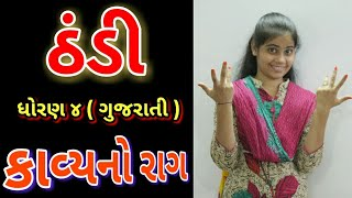 Thandi   Std 4 Gujarati   Gujarati Poem   Kahe Tametu Mane   Krushna Dave   Gujarati   Kavita