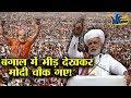बंगाल की रैली में आई इतनी भीड़ की मोदी भी हैरान रह गए| PM Modi Rally At Ranaghat, West Bengal