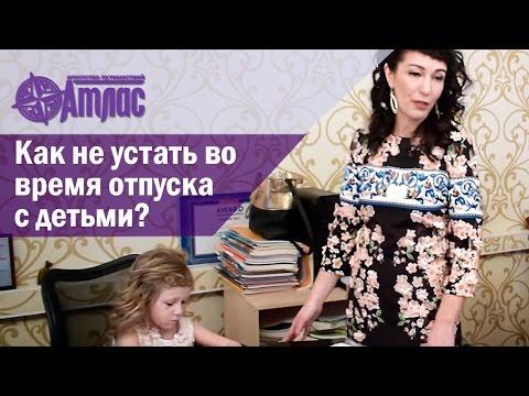 Турфирма «Атлас» Кострома. Лучший отдых с детьми. Как не устать во время отпуска? Советы специалиста