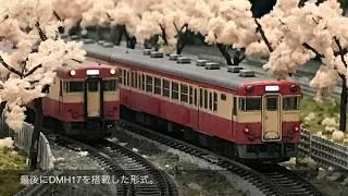 国鉄 一般形気動車 キハ45系 幻想鉄道145