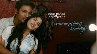 Maruvarthai Pesade | official video song | Dhanush | Gautham vasudev menon |