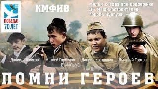 х/ф Помни героев. КМФиВ. 2015