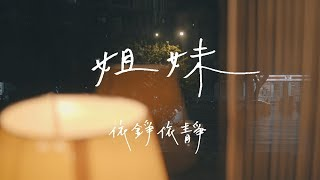 依錚依靜Yi cheng Yi ching【姐妹Sisters】Official Lyrics Video
