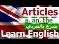 a vs an & a | an | the | articles in English | استخدام