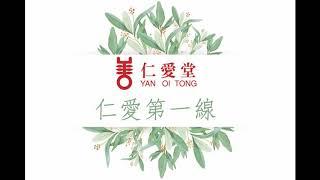 Publication Date: 2019-10-10 | Video Title: 2019年7月「仁愛第一線」