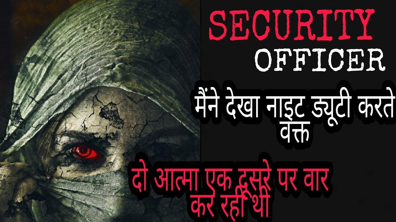 Securityofficer मैने देखा दोह आत्मा एक दुसरे पर वार कर रहीथी#hindihorrorstories #horrorstorieinhindi