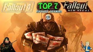 Fallout 4 ТОП 7  Лучшее оружие  New Vegas