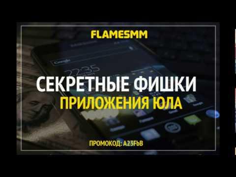 3000 рублей в сутки на приложении Юла. Настоящий заработок в интернете