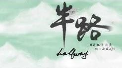 mo dao zu shi halfway - Free Music Download
