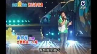 【超級童盟會】第二年度復活資格賽-小丁噹黃郅程演唱大海