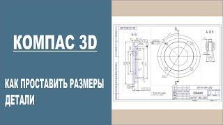 КОМПАС 3D   Как проставить размеры детали