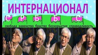 -=- ИНТЕРНАЦИОНАЛ -=- слова и исполн. ЮК * Film Muzeum Rondizm TV