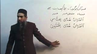 Arabic Course by Sheikh Aamir Sohail Lecture 19 (Urdu)