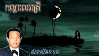 Kondal Reatrey by - sin sisamuth / កណ្តាលរាត្រី ច្រៀងដោយ ស៊ុនស៊ីសាមុត lyric song