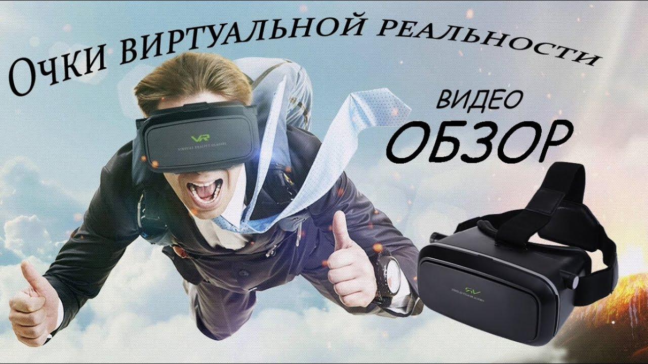 Обзор очков виртуальной реальности найти фильтр nd8 фантом