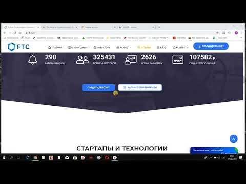 FTC,заработок в интернете реален !! начать можно даже со 100 рублей !!