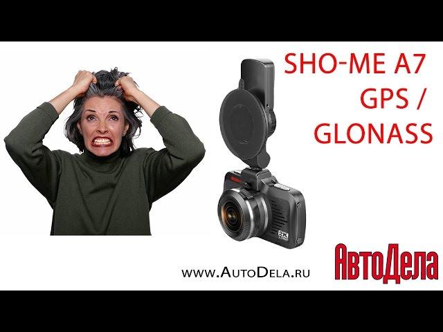 25 июл 2016. Съемка в ночное время с дождем видеорегистратора sho-me a7-gps glonass новый компактный видеорегистратор с камерой и экраном, объединенными в одном корпусе.