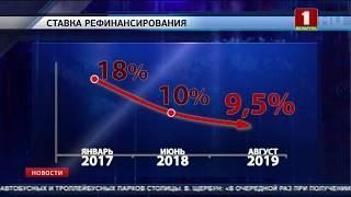 Национальный банк Беларуси снижает ставку рефинансирования