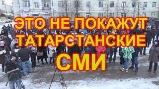 Митинг обманутых вкладчиков Татфондбанка в Казани 26.02.17
