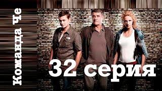 Команда Че. Сериал. 32 серия