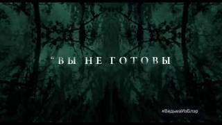 Ведьма из Блэр: Новая глава - Телеролик