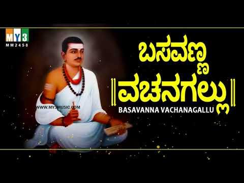 ಬಸವಣ್ಣ ವಚನಗಳು | BASAVANNA VACHANAGALU | BASAVANNA VACHANAGALU IN KANNADA | BHAKTHI MUSIC